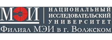 НИУ МЭИ в г. Волжском